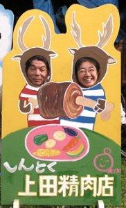 上田精肉店の顔出し看板