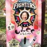 第11号 「Figthers V祈願」