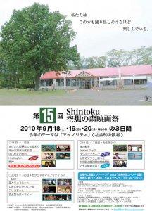 SHINTOKU空想の森映画祭