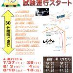 観光循環バス(試験運行)