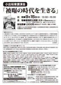 第18回SHINTOKU空想の森映画祭