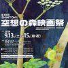 第19回 SHINTOKU空想の森映画祭