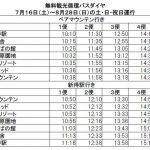 無料観光循環バス時刻表