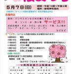 新得山桜まつりパンフレット