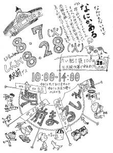 しんとく駅前まるしぇ2018 ポスター