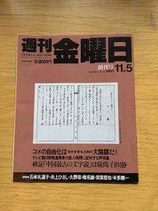 週刊金曜日 創刊号 11月5日